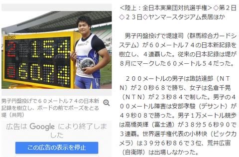 nikkansports0924