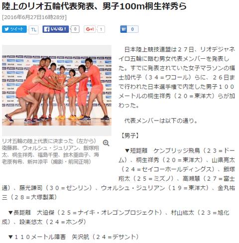nikkansports06271