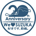 We love SUZUKA
