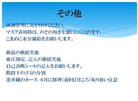 豊川支店安全衛生会議⑦