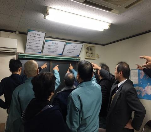 亀山安全衛生会議1