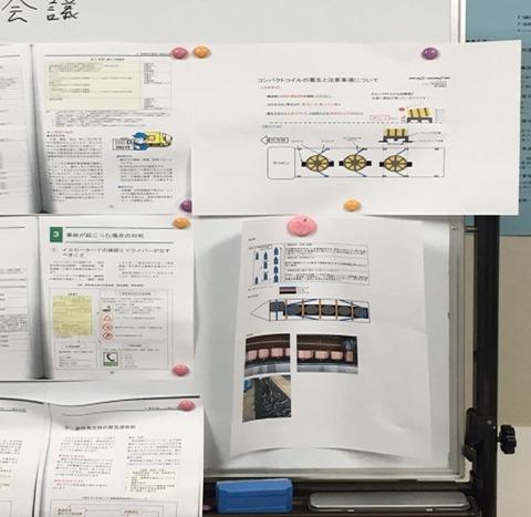 15亀山安全会議②