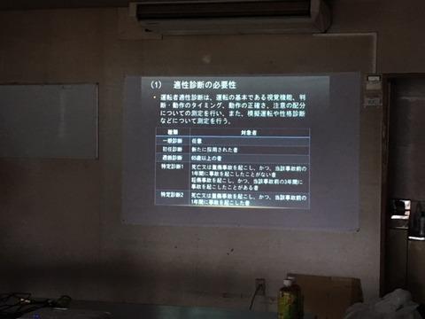 大阪支店安全会議③