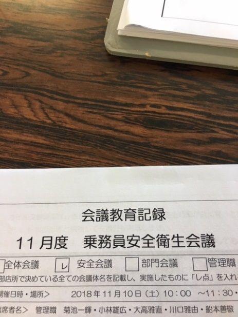 藤枝安全衛生会議2