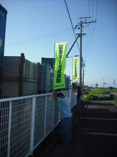 岐阜安全衛生会議3