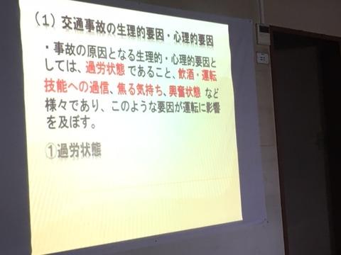 大阪支店安全会議④