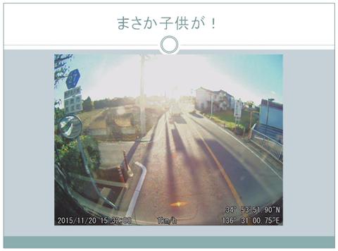 大阪支店安全会議3