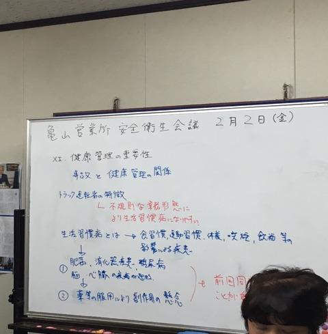 亀山安全衛生会議2
