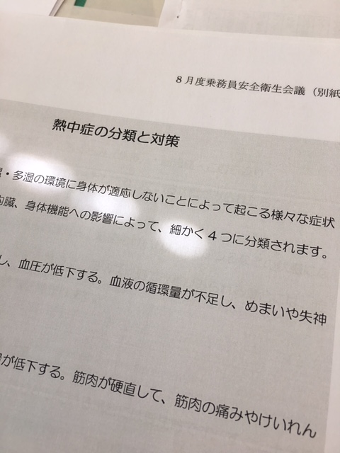 藤枝支店安全会議