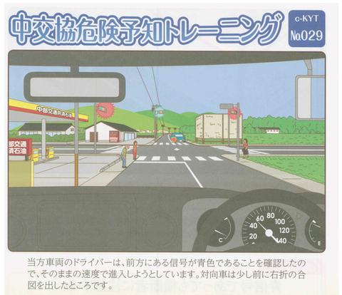 大阪支店安全会議1