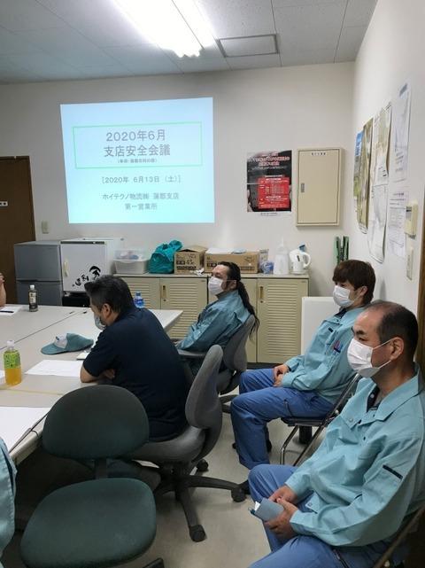 第一安全衛生会議②