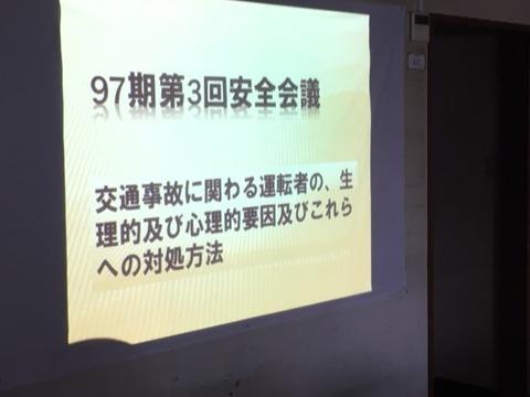 大阪支店安全会議②