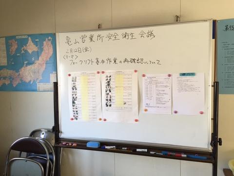 2016.2.12亀山安全会議1