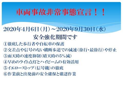 豊川支店安全衛生会議④