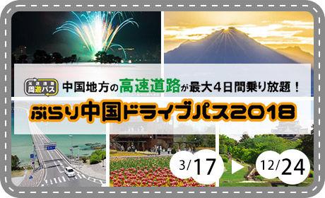 slide_roundtour-chugoku2018