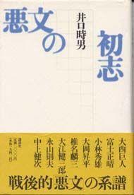 著書紹介 : 文芸批評家・井口時...