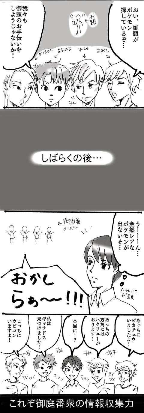 御庭番衆_ポケGO