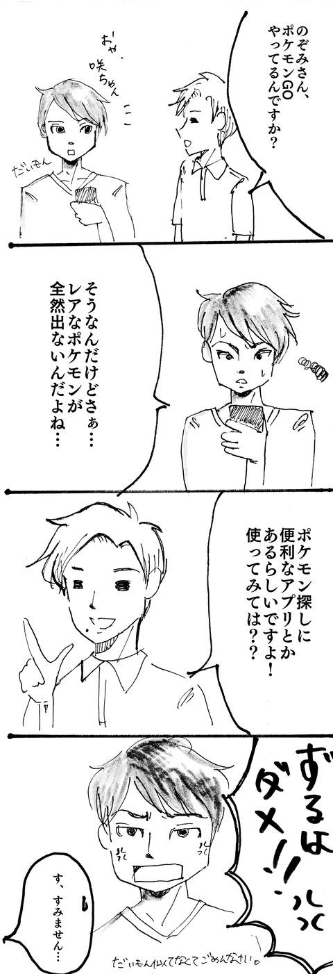 ポケGO_だいさき