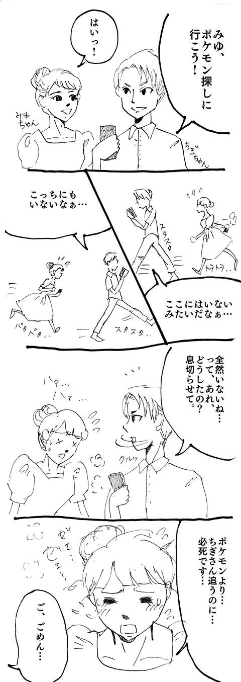 ポケモンGo_ちぎみゆ