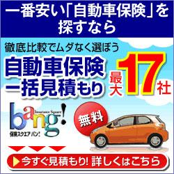 自動車保険<更新>一括見積もり『保険スクエアbang!』