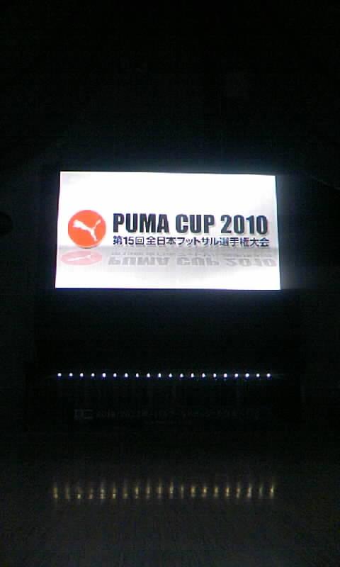 プーマカップ