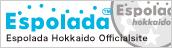 エスポラーダ北海道オフィシャルサイト