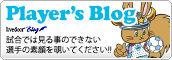 エスポラーダ北海道プレイヤーズブログ