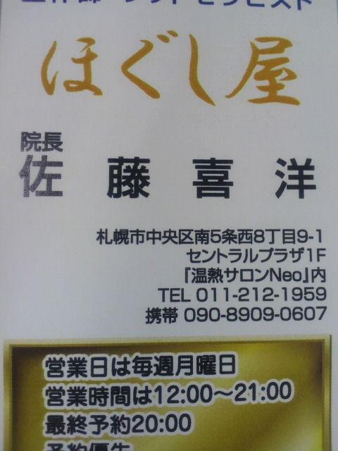 P1000122