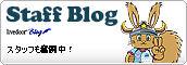 エスポラーダ北海道スタッフブログ