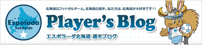 ESPOLADA PLAYER'S BLOG - エスポラーダ北海道 -ESPOLADA HOKKAIDO-