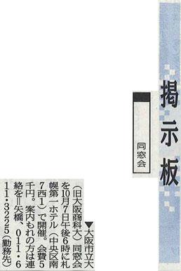 24日の道新夕刊