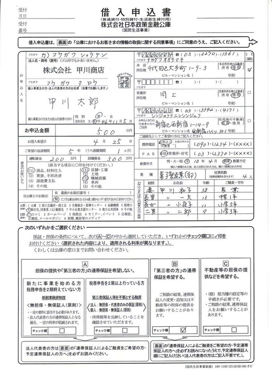 日本政策金融公庫融資申し込書04_1024