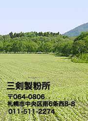 _三剣SIDE_COLUM_180_247