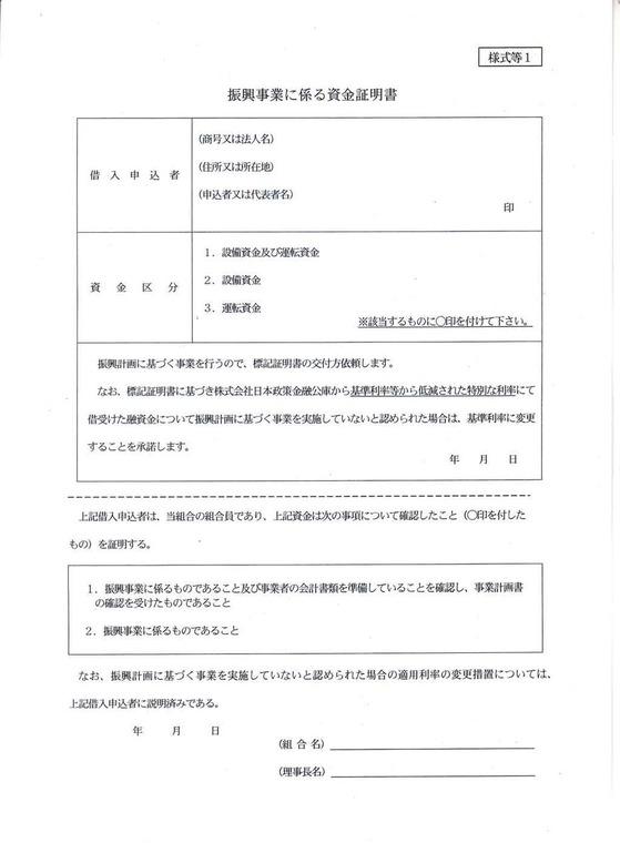 日本政策金融公庫融資申し込書07_1024