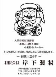 _岸下SIDE_COLUM_180_247