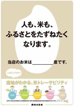 Poster_toresa_5_人も米も