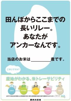 Poster_toresa_3_田んぼは