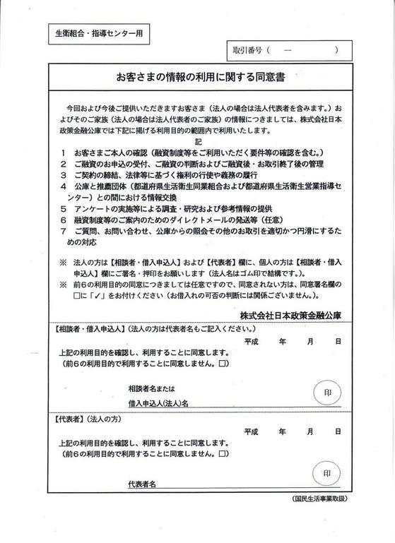 日本政策金融公庫融資申し込書06_1024