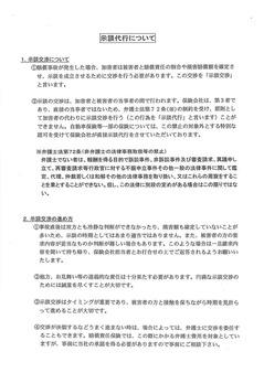 麺賠償リーフレット_08_別紙