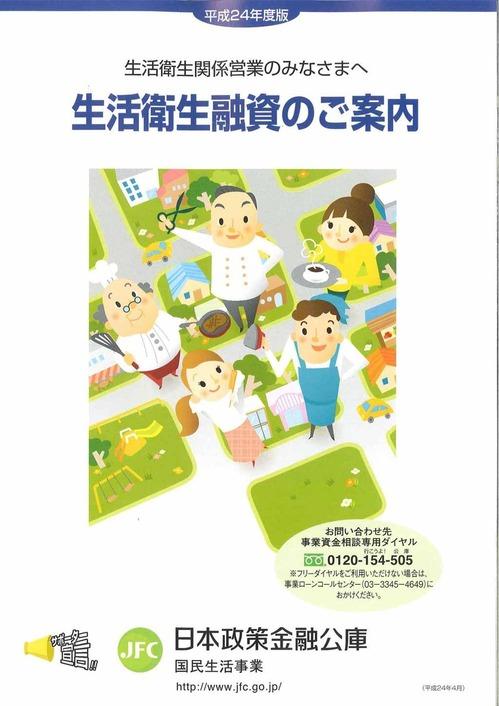 seikatsu_H24-1
