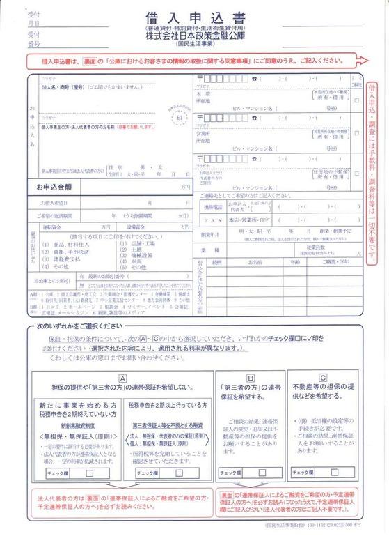 日本政策金融公庫融資申し込書02_1024