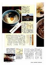 2012_蕎麦の力を科学する_11