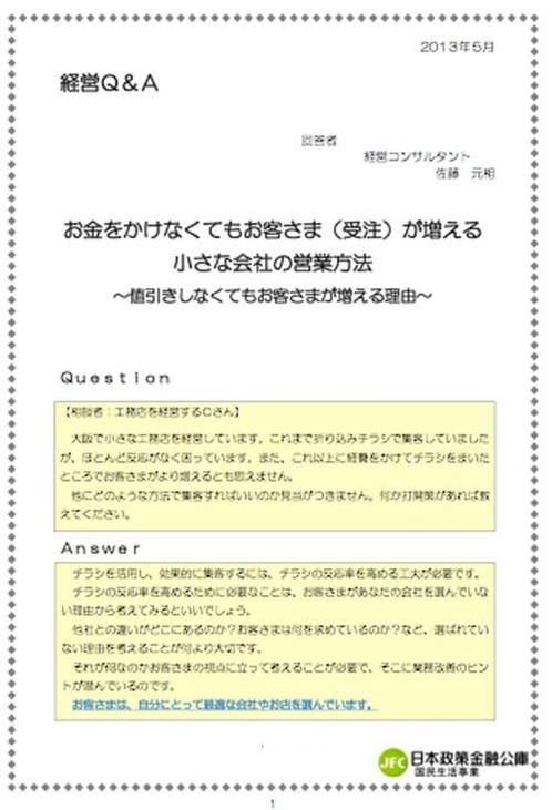 kei_qa_1305a