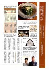 2012_蕎麦の力を科学する_02