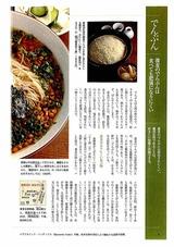 2012_蕎麦の力を科学する_08