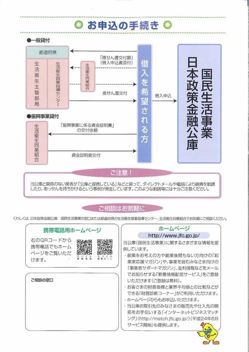 seikatsu_H24-6