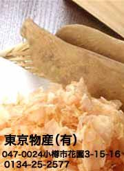 _東京物産SIDE_COLUM_180_247