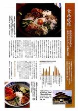 2012_蕎麦の力を科学する_06