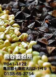 _熊谷SIDE_COLUM_180_247