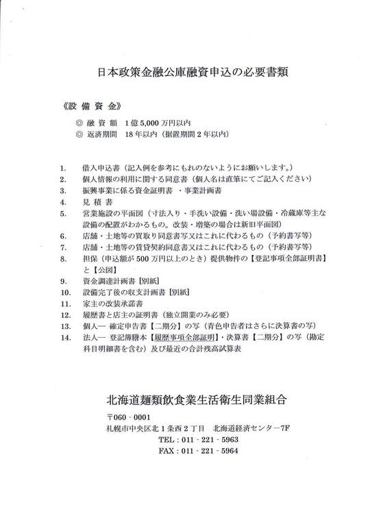 日本政策金融公庫融資申し込書01_1024